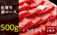 佐賀牛肩ロース すき焼き用 500g