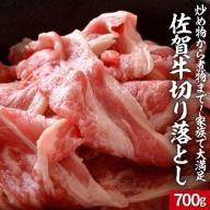 【上場亭】佐賀牛切り落とし 700g