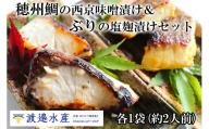 穂州鯛の西京味噌漬け&ぶりの塩麹漬け(合計4切れ)