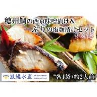 穂州鯛の西京味噌漬け&ぶりの塩麹漬け
