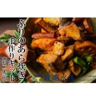 【簡単調理】新鮮ブリのあら炊きセット