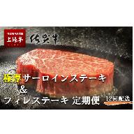 上場亭 定期便 厳選佐賀牛「フィレステーキ」&「極厚サーロインステーキ」【年12回】