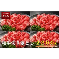 和牛切り落とし 2.2kg