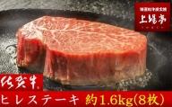 【希少】佐賀牛ヒレステーキ 約1.6kg(8枚) 上場亭 おすすめ!