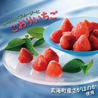【数量限定!】こおりいちご 1kg 品種:さがほのか