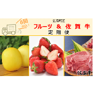 玄海町産フルーツ&佐賀牛定期便【6回】
