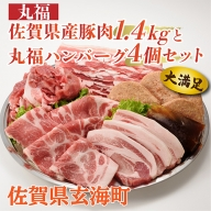 丸福 佐賀県産豚肉(肥前さくらポーク)1.4kgと丸福ハンバーグ4個セット