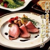 中山牧場 佐賀牛ローストビーフ(500g)