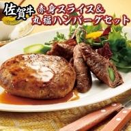 玄海町産佐賀牛(赤身肉スライス)&丸福ハンバーグセット