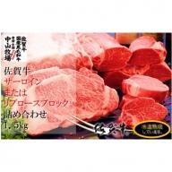 中山牧場 佐賀牛サーロインまたはリブロースブロック 1.5kg