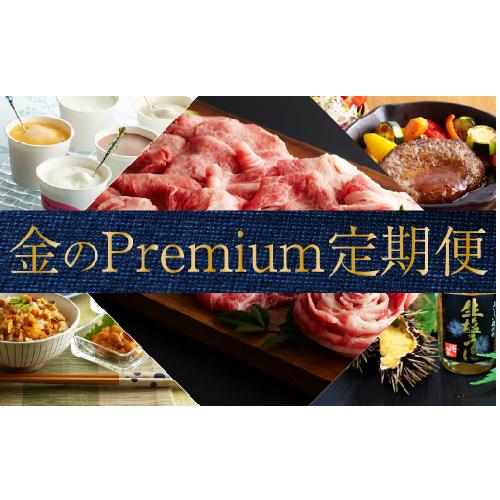 金のPremium定期便~お裾分けプラン~
