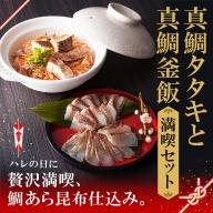 真鯛タタキと真鯛釜飯満喫セット