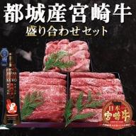 MJ-3101_都城産宮崎牛盛り合わせセット