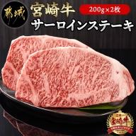 宮崎牛サーロインステーキ200g×2枚_MJ-4201