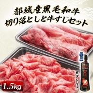 MJ-3109_都城産黒毛和牛切り落としと牛すじセット(黒たれ付)
