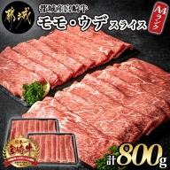 宮崎牛モモ・ウデスライス800g_MJ-2607