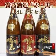 MJ-1902_霧島酒造 「赤・黒」1.8L 3本セット
