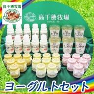 MJ-1614_高千穂牧場乳製品セット