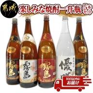 楽しみな焼酎一升瓶5本セット_MA-1807