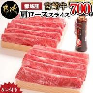 宮崎牛肩ロースすき焼き700g(黒たれ付)_MK-3103