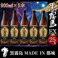 MJ-0513_黒霧島EX (25度) 900ml×5本