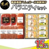霧島黒豚ハムとロース味噌漬けバラエティ15品セット_MJ-2802