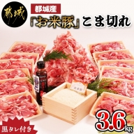 「お米豚」こま切れ3.6kg(黒たれ付)_MJ-3106