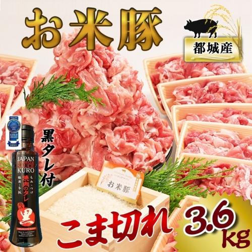 MJ-3106_都城産「お米豚」こま切れ3.6kgセット(黒たれつき)