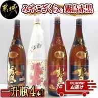 みやこざくらと霧島赤黒 一升瓶4本セット_MK-1802