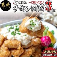 宮崎県産鶏チキン南蛮2.8kgセット_MJ-1501