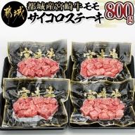 宮崎牛モモサイコロステーキ800g_MJ-8411