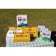 MJ-2308_南日本酪農 高千穂バター・霧島山麓牛乳セット
