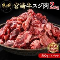 宮崎牛スジ肉2kg_MJ-4202