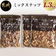 ミックスナッツ1.3kgセット_MJ-9016