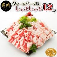 「クイーンハーブ豚」しゃぶしゃぶ1.2kgセット_AA-2901