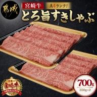 宮崎牛【とろ旨】すきしゃぶ700g_AC-6505