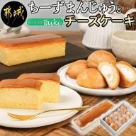 金賞受賞ちーずまんじゅうとチーズケーキ_AA-7303