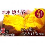 MO-B601_レンジでチン!!都城産安納芋で作った焼き芋(冷凍)2.0kg