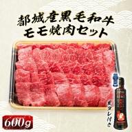 MJ-3110_都城産黒毛和牛モモ焼肉セット(黒たれ付)