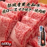 MJ-3108_都城産黒毛和牛肩ロース(すき焼き・焼肉用)黒たれ付