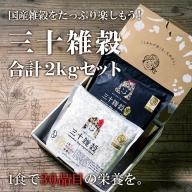 MK-9001_国産雑穀をたっぷり楽しもう!三十雑穀 合計2kgセット