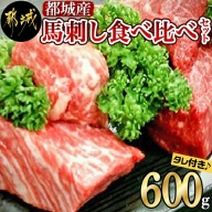 馬刺し食べ比べ600g_MK-0102