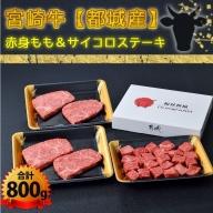 MK-6504_都城産宮崎牛赤身ももステーキ&サイコロステーキ