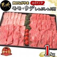 宮崎牛ウデ・モモしゃぶしゃぶ1kg_MA-2536