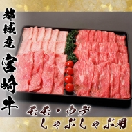 MA-2536_都城産宮崎牛モモ・ウデしゃぶしゃぶ用