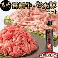宮崎牛&「お米豚」こま切れ1.5kgセット_MJ-3102