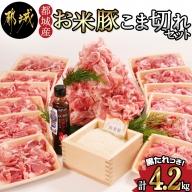 「お米豚」こま切れ4.2kg(黒たれ付)_MK-3109