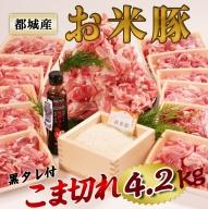 MK-3109_都城産「お米豚」こま切れ4.2kgセット(黒たれつき)