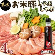 「お米豚」しゃぶしゃぶ4kgセット(黒たれ付)_MA-3118