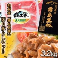 MK-2801_都城産「霧島黒豚」切り落とし3.2kgセット
